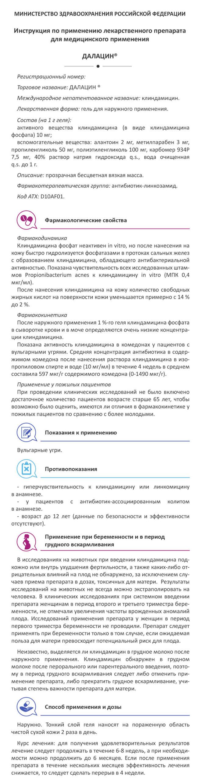 0-инструкция далацин