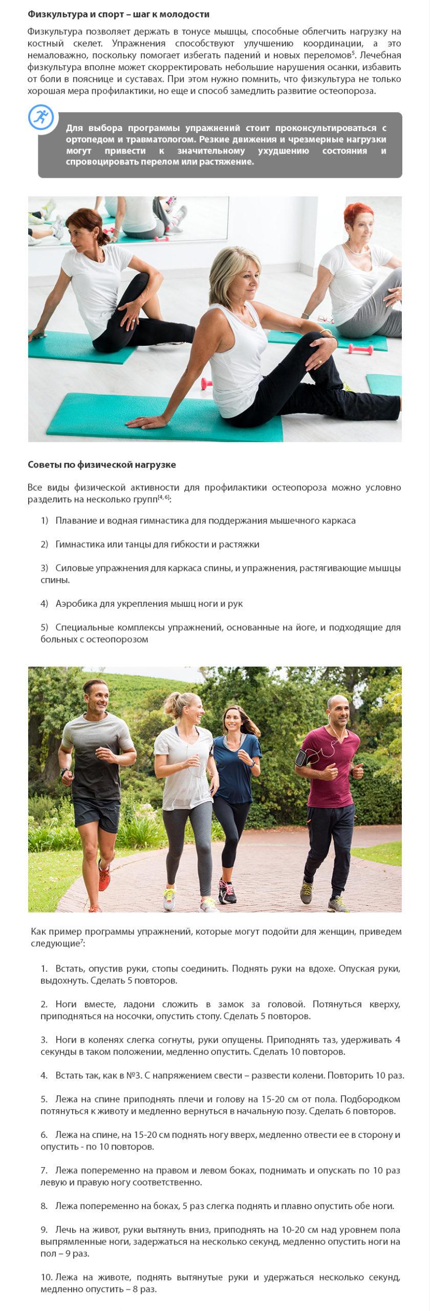 01 ТЕВА Бегом от остеопороза 17 01 2018